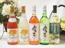フルーティー甘口国産ワイン5本セット 北海道おたるワイン4本...