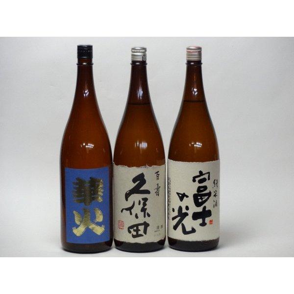 特選日本酒セット久保田安達本家(三重)スペシャル3本セット(百寿)(華火富士の光純米)1800ml×3本