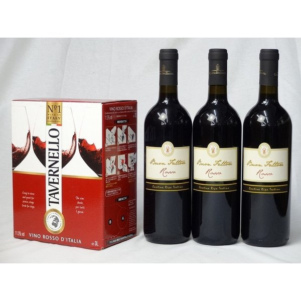【最大2000円オフクーポンが29日1:59迄】イタリア産大容量赤ワイン飲み比べセット(カヴィロ タヴェルネッロ ロッソ イタリア 赤ワイン 3000ml ブォン ファットーレ