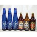 スパークリングパーティ6本セット 日本酒スパークリング清酒(澪300ml)×3 (金しゃちアルト330ml 金しゃちピルスナー3