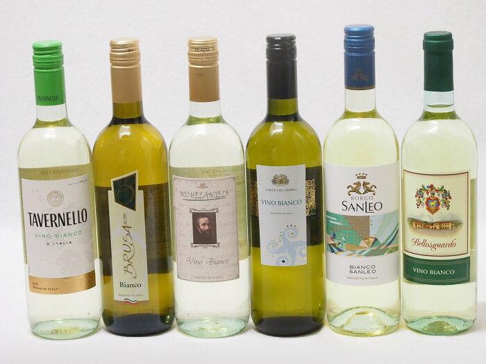 【最大2000円オフクーポンが29日1:59迄】イタリア白ワイン6本セット(ヴェロネッロ ビアンコ・ミケランジェロ・ブルーサ ワイン・セグレート・ビアンコ・ブォン・ファットーレ