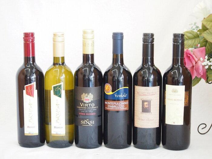 【最大2000円オフクーポンが29日1:59迄】ワインセット イタリア赤白ワイン6本セット ヴェロネッロ ロッソ赤・ミケランジェロ赤・ブルーサ 赤・白・セグレート赤・ブォン・フ