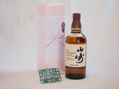 父の日 ウイスキーセット おとうさんありがとうセット (サントリーウイスキー 山崎シングルモルト 43度 yamazakiwhisky 700ml) 父の日カード 付