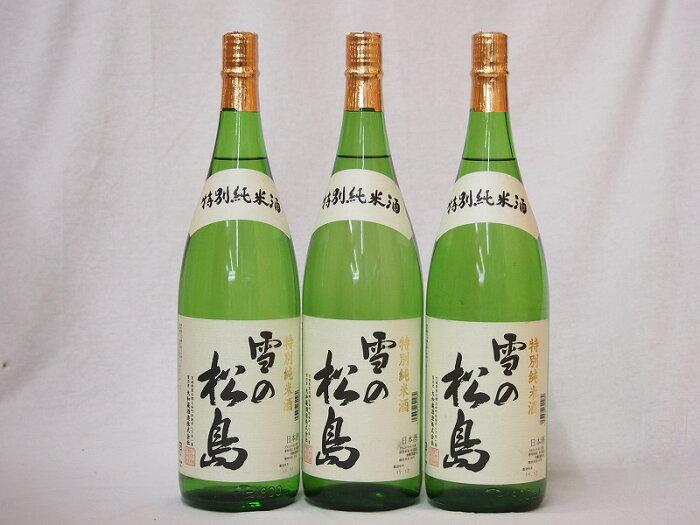 雪の松島 特別純米酒 (宮城県)1800ml×3
