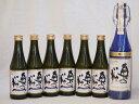 スパークリング日本酒中小7本セット 純米大吟醸 奥の松(福島