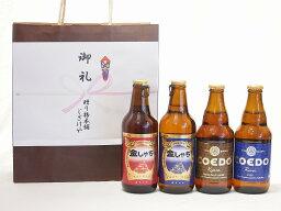 贈り物クラフトビール4本セット(アルト ピルスナー 伽羅 瑠璃) 330ml×2本 333ml×2本