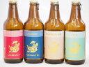 【最大2000円オフクーポン11日1:59迄】クラフトビール4本セット(アルト ピルスナー インディアペール プラチナエール) 330ml×4本