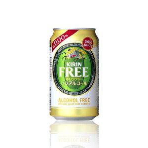 心より感謝の気持ちを込めて贈り物に!【送料無料】世界初アルコール0.00% キリン フリー 3...