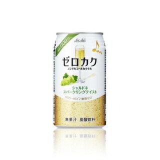 アサヒ ゼロカク シャルドネスパークリング ノンアルコール飲料 アルコール0.00% 3ケースまで同梱可☆350ml缶×24本×2セット