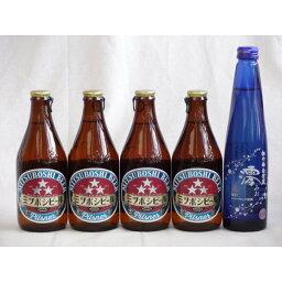 クラフトビールパーティ5本セット ミツボシピルスナー330ml×4本 日本酒スパークリング清酒(澪300ml)