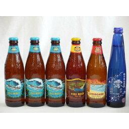 クラフトビールパーティ6本セット ハワイコナビールビッグウェーブ・ゴールデンエール355ml×3本 ファイアーロック・ペールエール355ml ロングボードアイランドラガー355ml 日本酒スパークリング清酒(澪300ml)