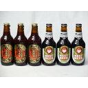 クラフトビールパーティ6本セット 名古屋赤味噌ラガー330ml×3本 常陸野ネストアンバーエール330ml×3本