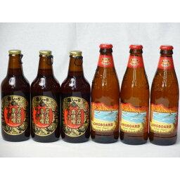 クラフトビールパーティ6本セット 名古屋赤味噌ラガー330ml×3本 ハワイコナビールロングボードアイランドラガー355ml×3本
