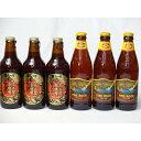 クラフトビールパーティ6本セット 名古屋赤味噌ラガー330ml×3本 ハワイコナビールファイアーロック・ペールエール355ml×