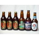 クラフトビールパーティ6本セット 名古屋赤味噌ラガー330ml×3本 横浜ラガー330ml 横浜ビールピルスナー330ml 常陸