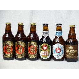 クラフトビールパーティ6本セット 名古屋赤味噌ラガー330ml×3本 常陸野ネストホワイトエール330ml 常陸野ネストアンバーエール330ml コエドKyara333ml