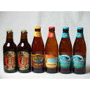 クラフトビールパーティ6本セット 名古屋赤味噌ラガー330ml×2本 ハワイコナビールファイアーロック・ペールエール355ml