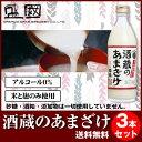 米と麹のみ使用!! 國盛 酒蔵のあまざけ3本セット(500ml)アルコール0%麹菌パワーで毎日健康 砂糖 酒粕 添加物は一切使用していません。醸造発酵技術から生まれる自然な甘味 沖縄・離島は送料別