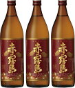 3本セット霧島酒造本格芋焼酎赤霧島900ml×3本(鹿児島県)