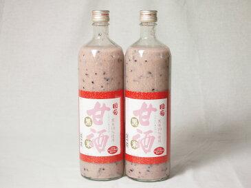 篠崎 国菊甘酒 黒米 あまざけノンアルコール 900ml×2本(福岡県)