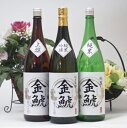 祝い事だったらこれ!創業嘉永元年の歴史ある蔵より【金鯱日本酒...