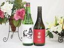 【第2弾】東北限定地酒特別純米酒日本酒2本セット(岩手県南部...