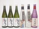 年に一度の限定酒 新潟県頚城酒造6本セット(蔵元厳封吟醸 特別純米酒2本 純米吟醸しぼりたて3本)720ml×6本 バレンタイン