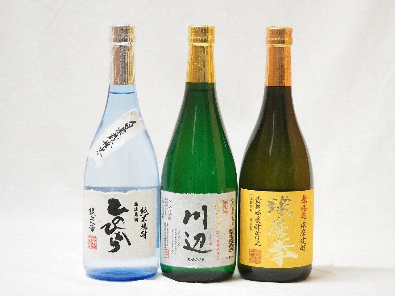 熊本県より厳選焼酎福袋セット 720ml×3本の商品画像