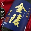 日本酒 金陵 純米吟醸 濃藍 1800ml 愛媛 地酒 贈り物 お歳暮 お年賀 ギフト プレゼント 誕生日 贈り物 お祝い