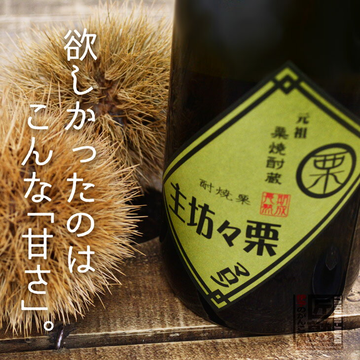 媛囃子『栗焼酎栗々坊主』