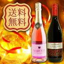 【送料無料】お手軽スパークリングワインセット(マレステ・ブリュット・ロ...