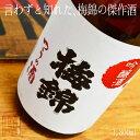 日本酒 梅錦つうの酒 吟醸酒1800ml 愛媛 地酒 贈り物 お歳暮 お年賀 ギフト プレゼント 誕生日 贈り物 お祝い