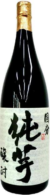 いも麹(黄麹)の原酒『純芋』1800ml