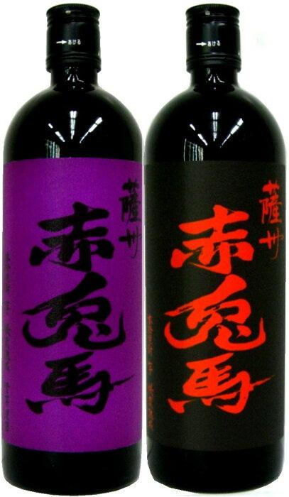 【あす楽】紫の赤兎馬720ml 1本と赤兎馬 720ml 1本のセットです!!【ギフト対応出来なくなりました。】ごめんなさいm(__)m