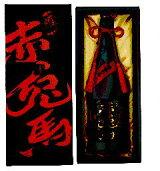 赤兎馬【極味の雫】超限定720ml