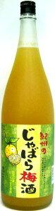 個性豊かで独特の風味がクセになる和歌山産コラボ梅酒です。中野BC 紀州の じゃばら梅酒 10°...