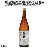 蓬莱 裏事情 1.8L 日本酒 お酒 酒 清酒 地酒 米麹 飛騨 ギフト 渡辺酒造店
