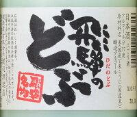 金賞受賞酒飲み比べセット300ml×5本 お中元 日本酒 お酒 酒 清酒 地酒 米麹 飛騨 ギフト