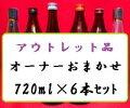 【6本セット】720mlアウトレット品