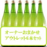 日本酒 オーナーおまかせ6本【1800ml×6】【アウトレット品】】