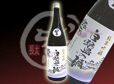 白鷺の城 純米吟醸 【生】1800ml