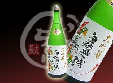 白鷺の城 大吟醸 山田38%  1800ml