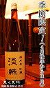 群馬泉 吟醸淡縁(うすみどり) 1800ml
