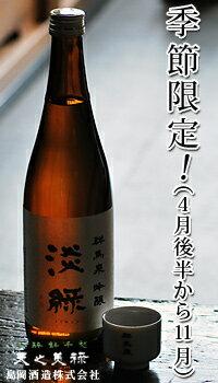 群馬泉吟醸淡縁(うすみどり)720ml