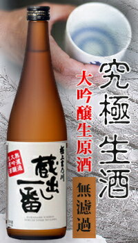 【季節限定】蔵出し一番極上吉乃川大吟醸生原酒720ml