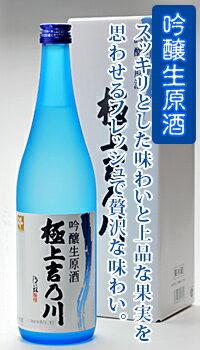 【季節限定送料無料】吟醸生原酒極上吉乃川720ml