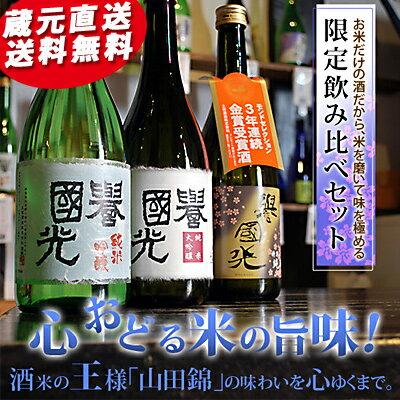 【送料無料】誉国光限定飲み比べ720mlセット