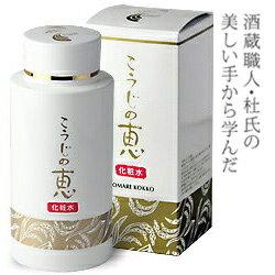 酒蔵職人・杜氏の美しい手から学んだこうじの恵化粧水150ml