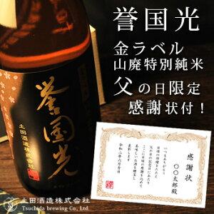 誉国光金ラベル山廃特別純米酒720ml