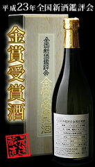 平成23年全国新酒鑑評会金賞受賞【桐箱使用】萬穣 大吟醸 720ml